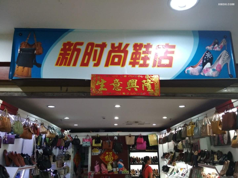 昌江石碌新时尚鞋店