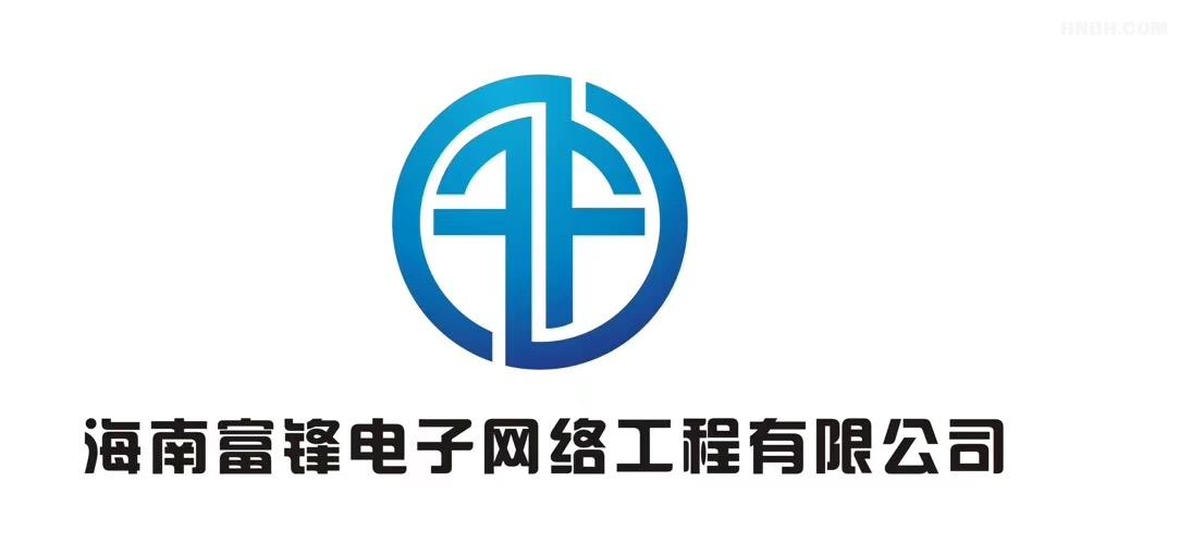 海南富锋电子网络工程有限公司