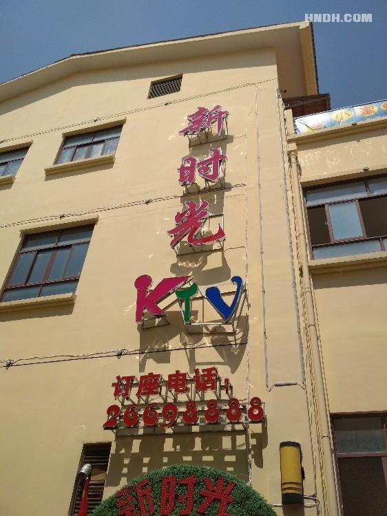 昌江石碌新时光娱乐城(新时光KTV)