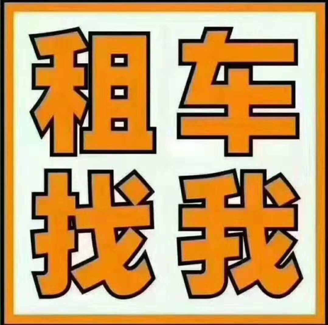 昌江祥辉汽车租赁有限公司