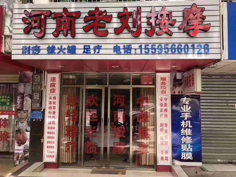 河南老刘按摩店