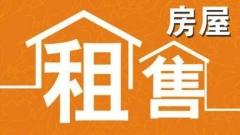 县委宿舍有房子出租