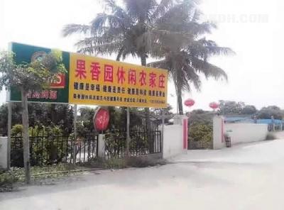 果香园农家山庄