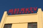 昌江石碌新时光娱乐城