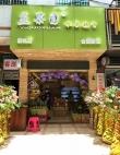 益果园水果超市昌江店