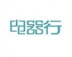 昌江方和电器有限公司