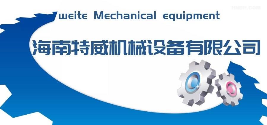 海南特威机械设备有限公司