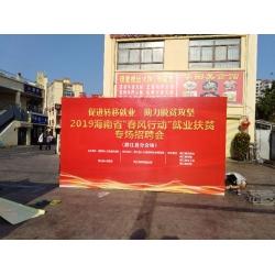 """2019年海南省""""春风行动""""就业扶贫招聘会(昌江县分会场)公告(一)"""