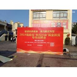 2019年昌江县春季大型就业扶贫招聘会暨第四场公告