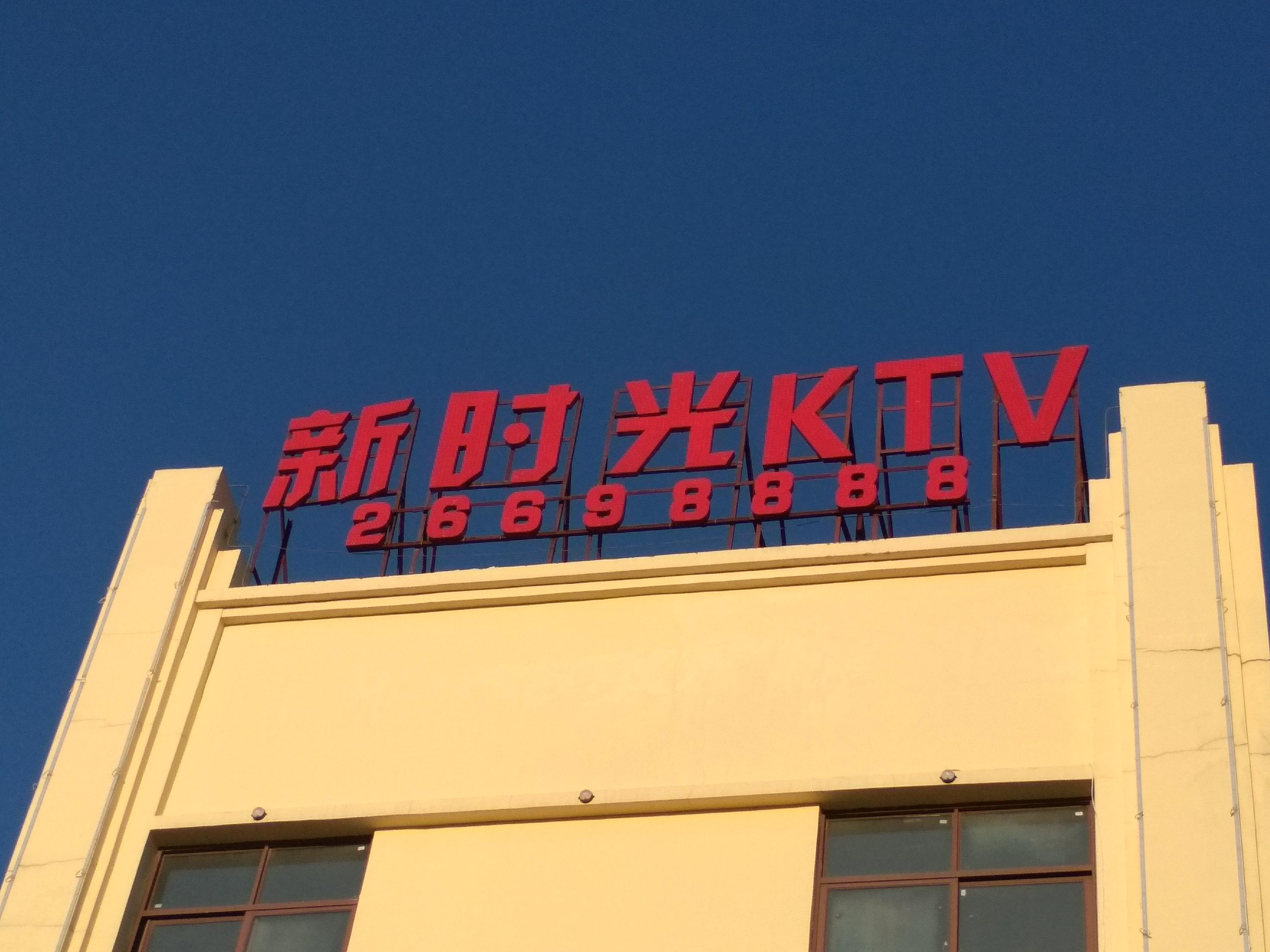 新时光KTV