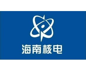 海南核电商务中心