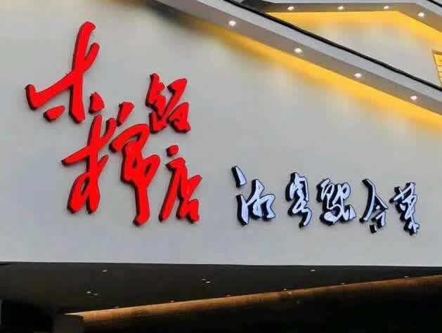 昌江木棉饭店