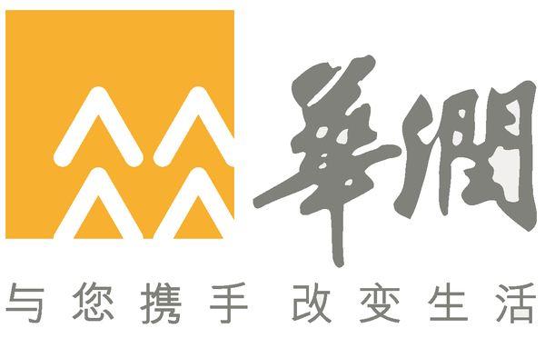 华润水泥(昌江)有限公司