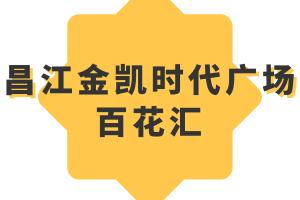 昌江金凯时代广场(百花汇)