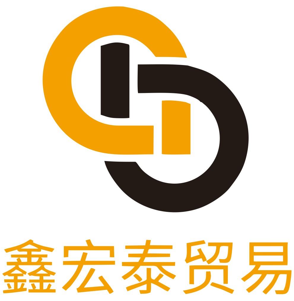 海南鑫宏泰贸易有限责任公司