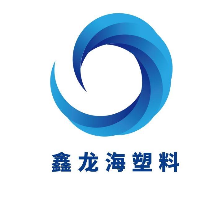 海南昌江鑫龙海塑料制品有限公司