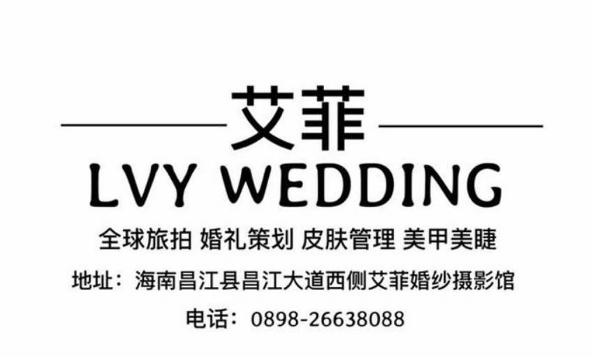 昌江石碌艾菲婚纱摄影馆
