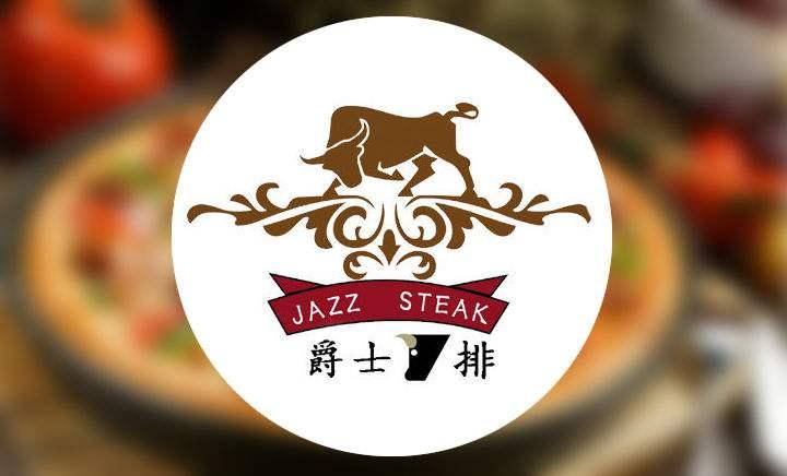 昌江石碌爵士牛排主题西餐厅