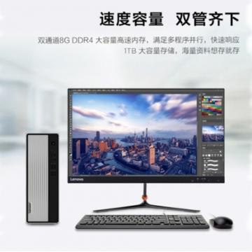 联想(Lenovo)天逸510S 台式机电脑 主机+19.5英寸显示器 标配 3050U 8G 1T