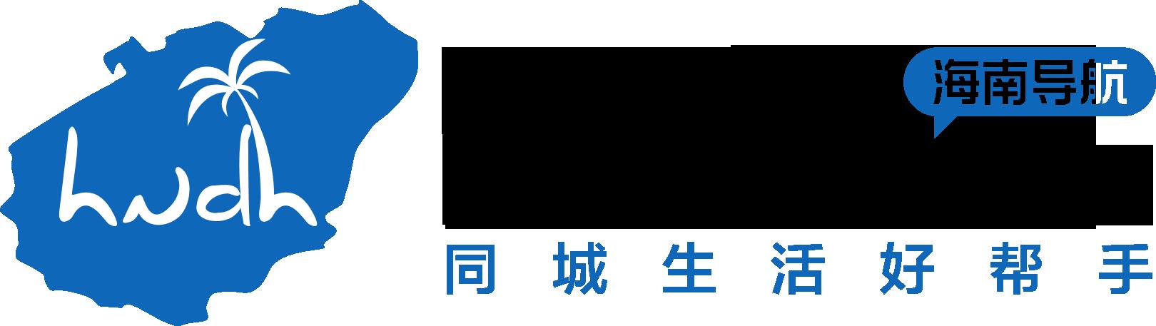 海南导航()-海南自贸港同城服务平台