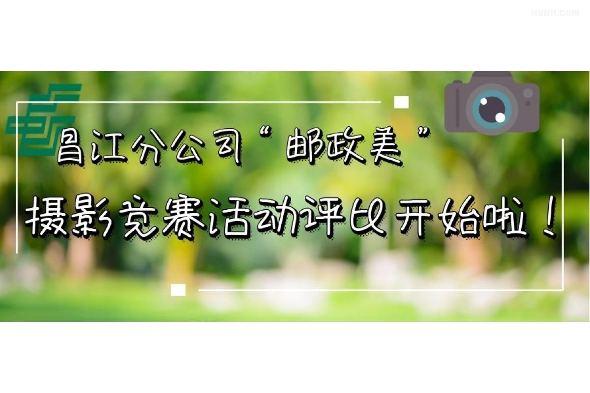 """昌江分公司""""邮政美""""摄影竞赛网络拼比活动"""